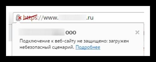 Как установить SSL-сертификат и перейти на https: пошаговая инструкция - 9