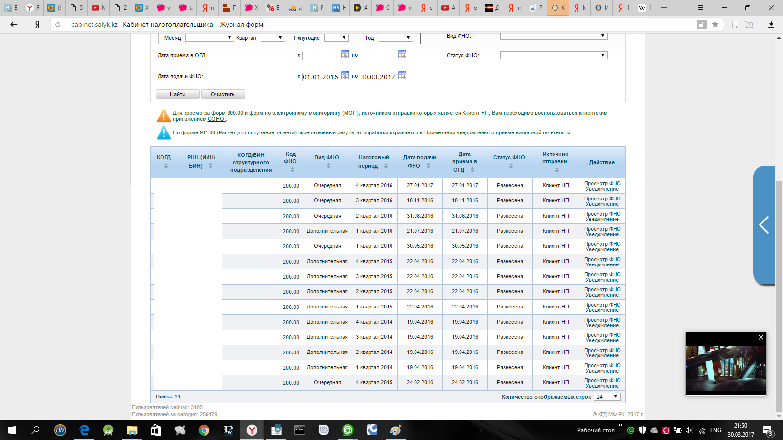 Казахстан: Как я помогал сдать 100 форму налоговой отчетности. Начало 200 форма - 2