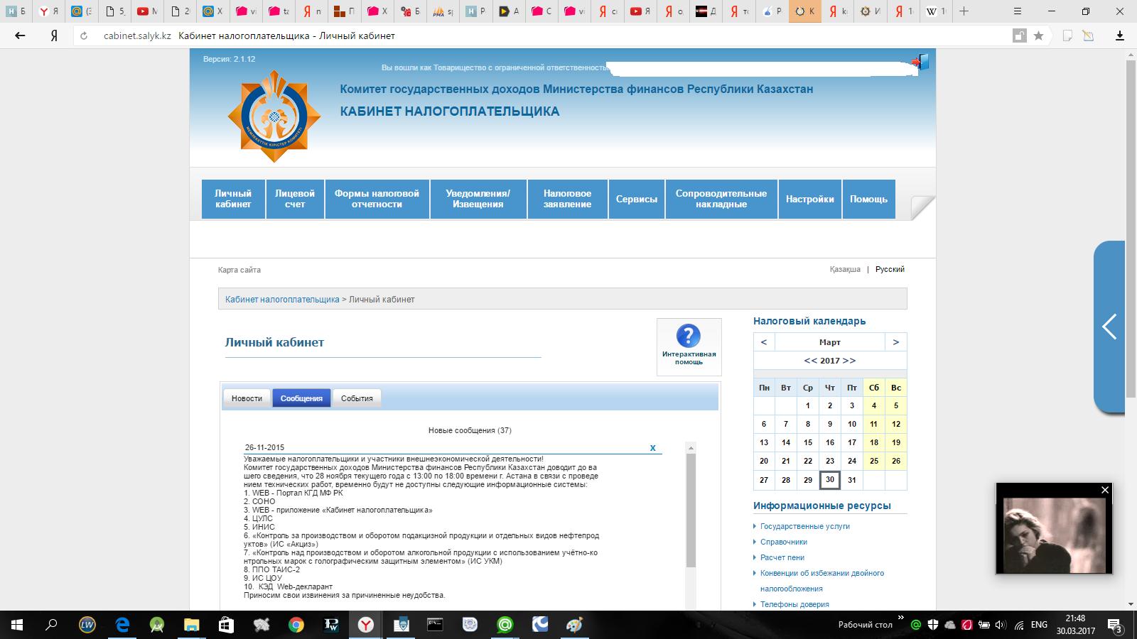 Казахстан: Как я помогал сдать 100 форму налоговой отчетности. Начало 200 форма - 1