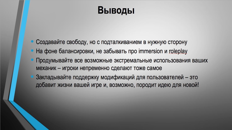 Конспект лекции про дизайн игровых механик сэндбокс-проектов от создателя Life is Feudal - 10