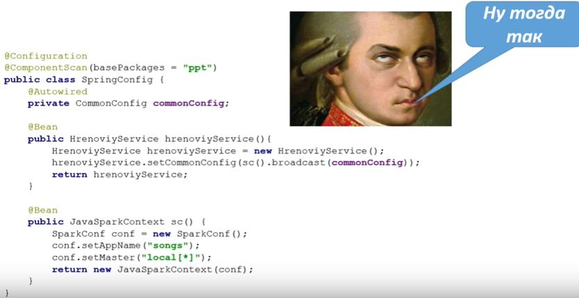 Мифы о Spark, или Может ли пользоваться Spark обычный Java-разработчик - 21