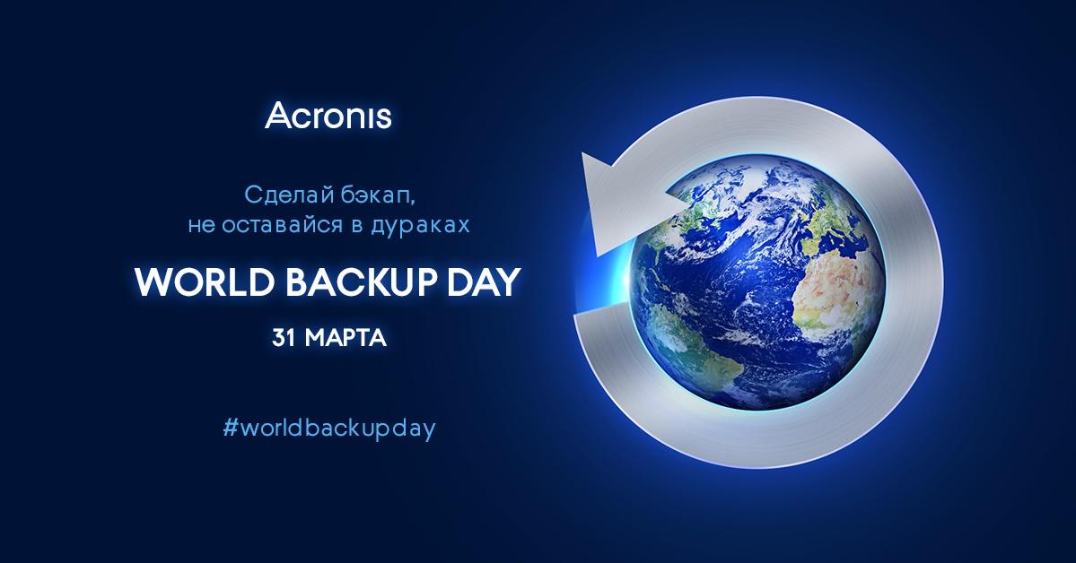 Не останься в дураках 1-го апреля – делай backup - 1
