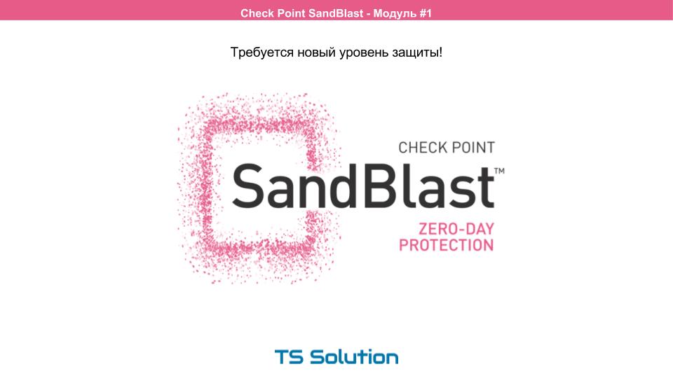 Технологии песочниц. Check Point SandBlast. Часть 1 - 12