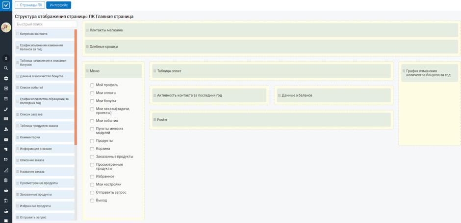 Автоматизируем все: новая версия OneBox Next (CRM+ERP) доступна бесплатно - 14
