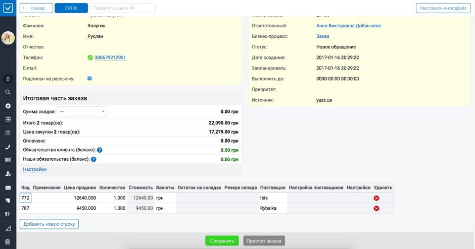 Автоматизируем все: новая версия OneBox Next (CRM+ERP) доступна бесплатно - 6