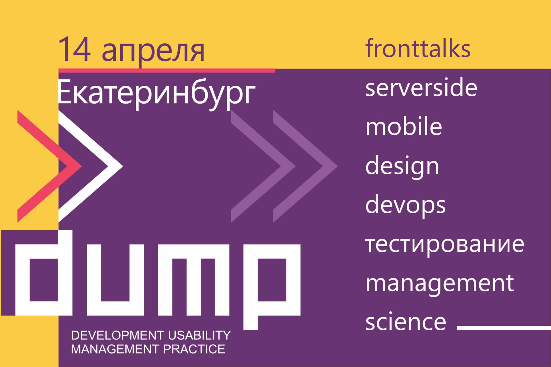 Конференция DUMP-2017: секция «Тестирование» - 1