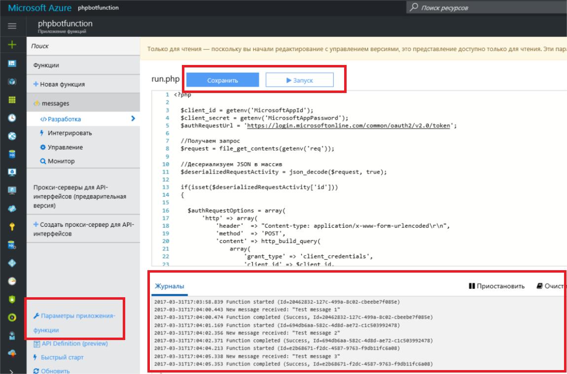 Всепротокольный бот на PHP за 10 минут, или как Microsoft Bot Framework и Azure Functions облегчают нам жизнь - 10