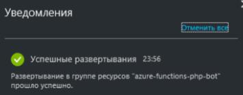 Всепротокольный бот на PHP за 10 минут, или как Microsoft Bot Framework и Azure Functions облегчают нам жизнь - 6