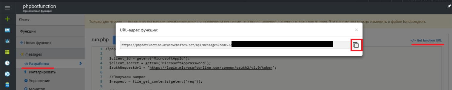 Всепротокольный бот на PHP за 10 минут, или как Microsoft Bot Framework и Azure Functions облегчают нам жизнь - 8