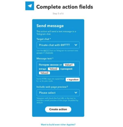 Как подружить Telegram-бота с телефонией - 21