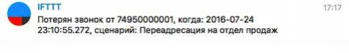 Как подружить Telegram-бота с телефонией - 23
