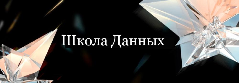 Школа данных: Москва, Питер… онлайн - 1
