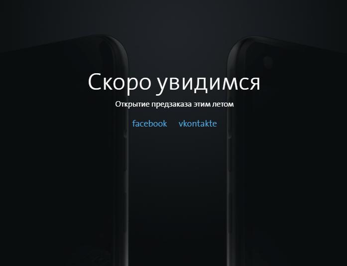 До анонса смартфона YotaPhone 3 осталось несколько месяцев