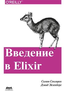 Введение в Elixir