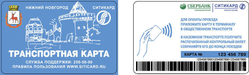 «Шо, опять?» или взлом транспортных карт «Ситикард» (Нижний Новгород) - 2