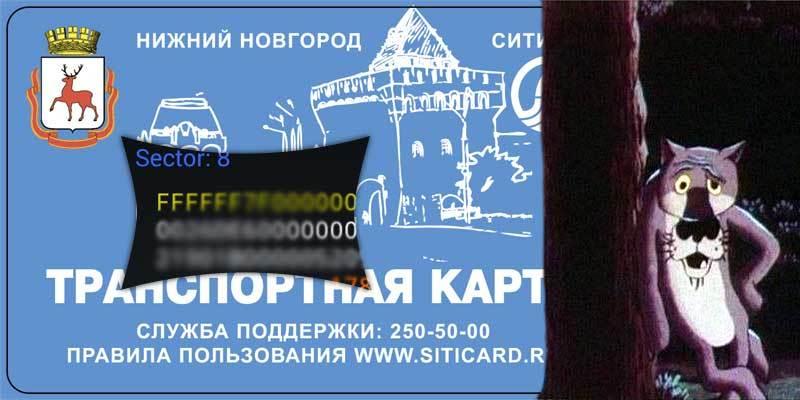 «Шо, опять?» или взлом транспортных карт «Ситикард» (Нижний Новгород) - 1