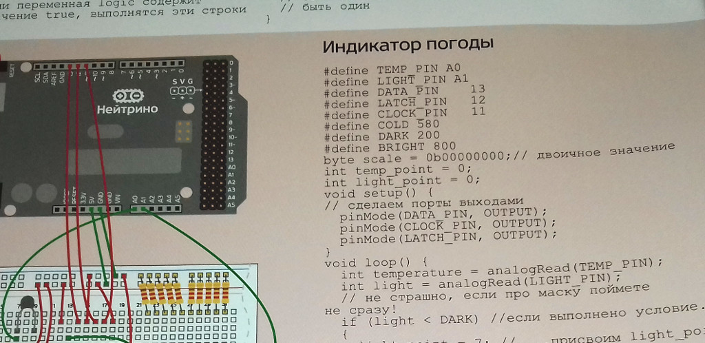 Обзор онлайн-курса по Arduino-робототехнике от МФТИ (вторая неделя) - 1