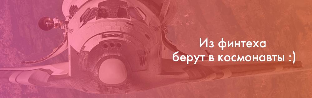 Финтех: 7 космических карьерных трендов - 8