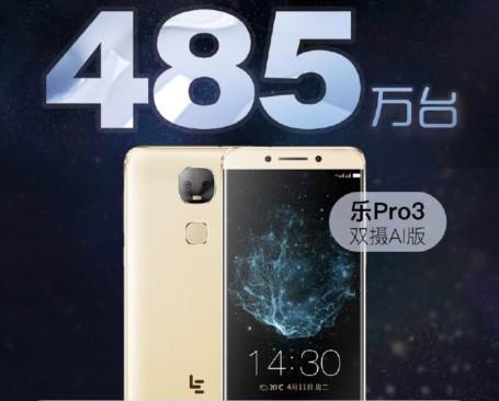 Смартфон LeEco Le Pro 3 AI Edition изъявили желание купить почти 5 млн человек за 24 часа