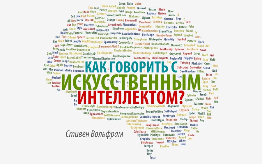 Как говорить с искусственным интеллектом? - 1
