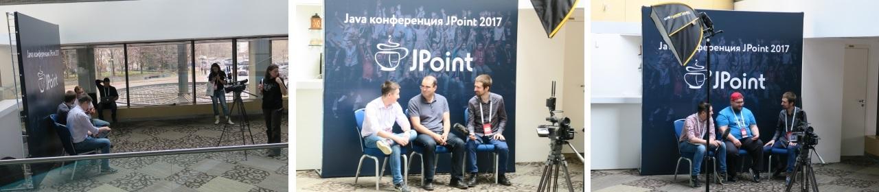 JPoint 2017: вспомнить всё - 5
