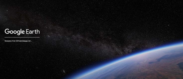 Представлен новый сервис Google Earth