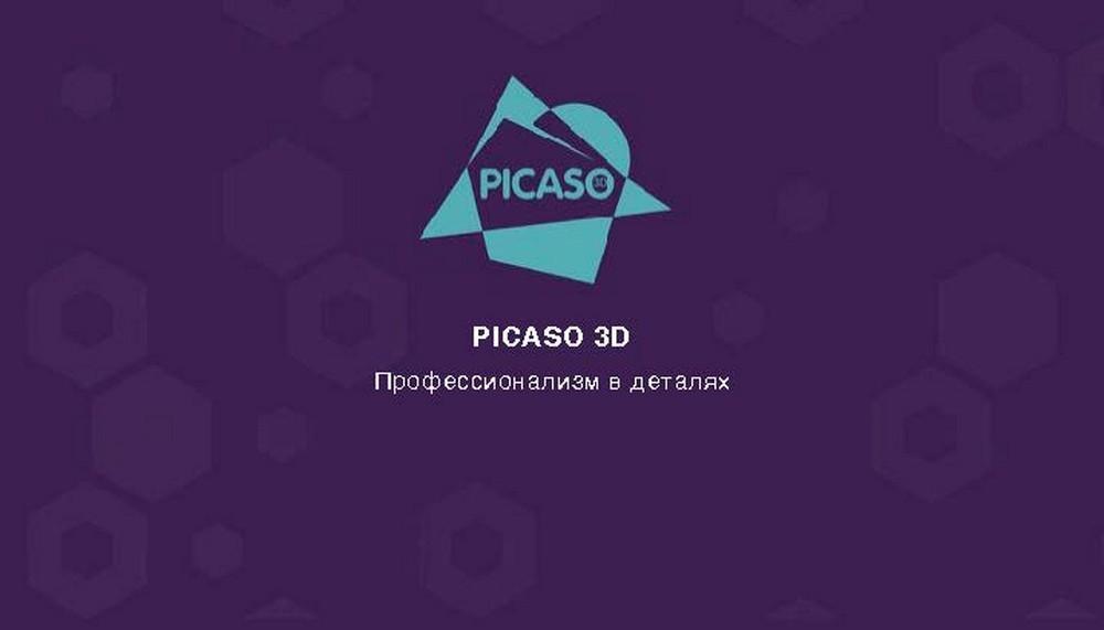 Top 3D Expo 2017 состоялась - 10