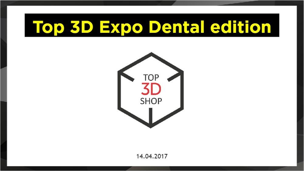 Top 3D Expo 2017 состоялась - 8