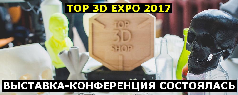 Top 3D Expo 2017 состоялась - 1
