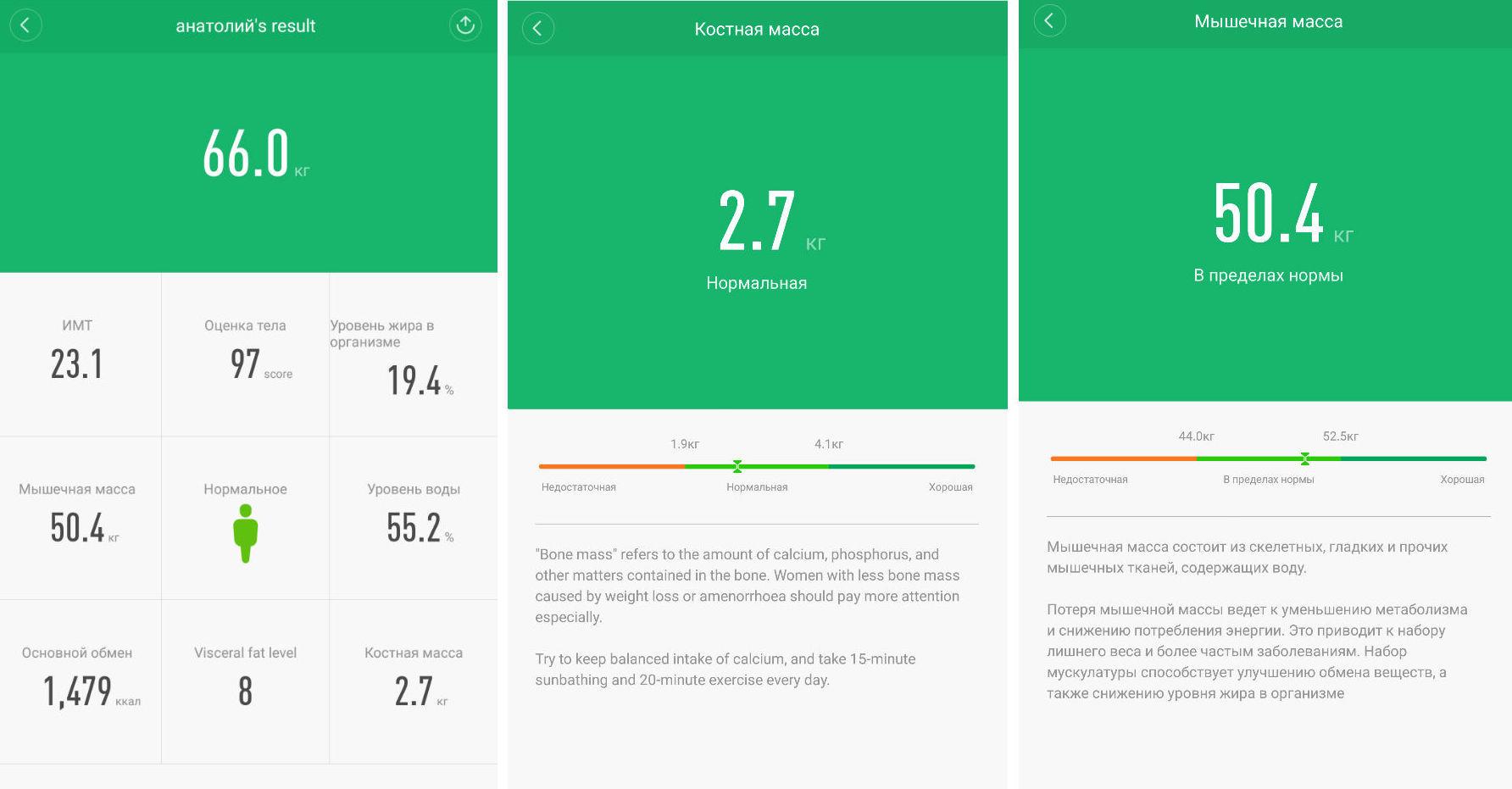 Чем вторые интересней первых: заметка о новых весах Xiaomi - 9