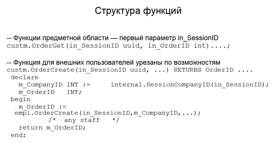 Сервер приложений на pl-pgsql - 10