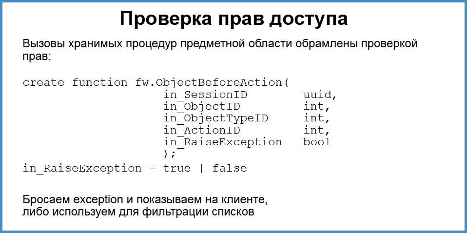 Сервер приложений на pl-pgsql - 12