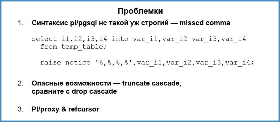 Сервер приложений на pl-pgsql - 14