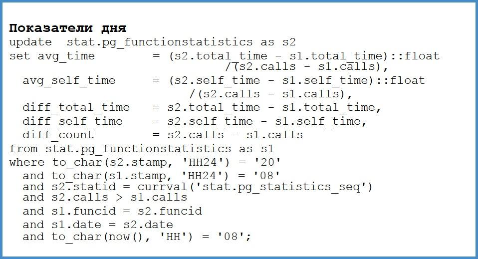 Сервер приложений на pl-pgsql - 17