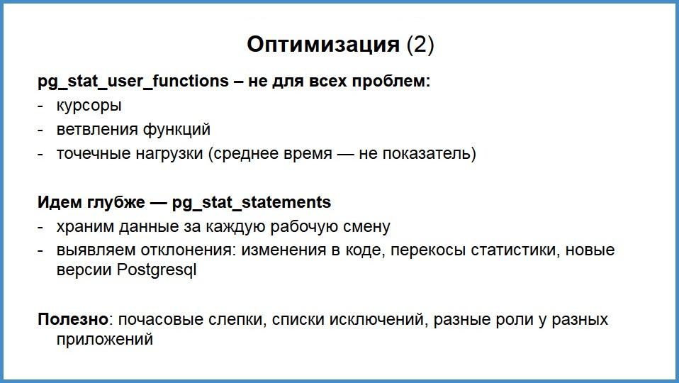 Сервер приложений на pl-pgsql - 18