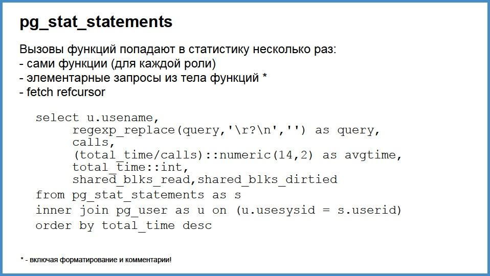 Сервер приложений на pl-pgsql - 19
