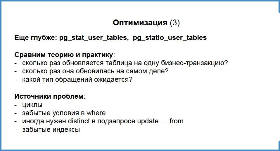 Сервер приложений на pl-pgsql - 22