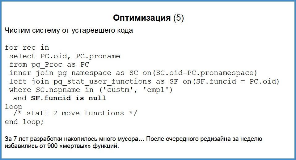 Сервер приложений на pl-pgsql - 24