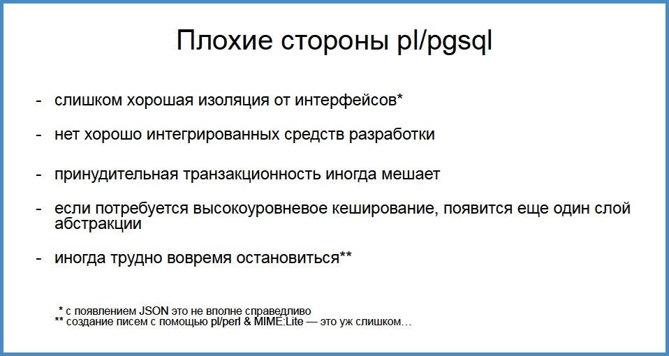 Сервер приложений на pl-pgsql - 4