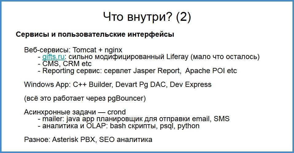 Сервер приложений на pl-pgsql - 6