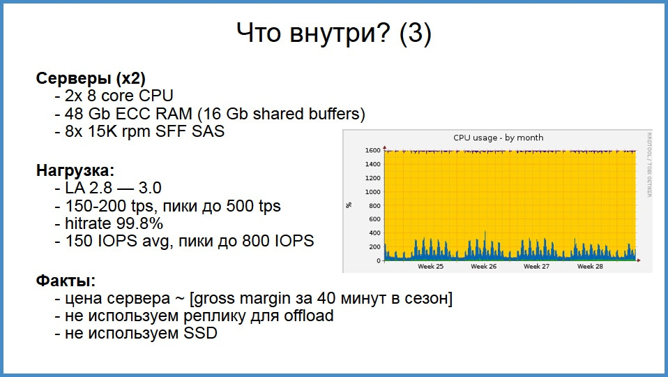 Сервер приложений на pl-pgsql - 7