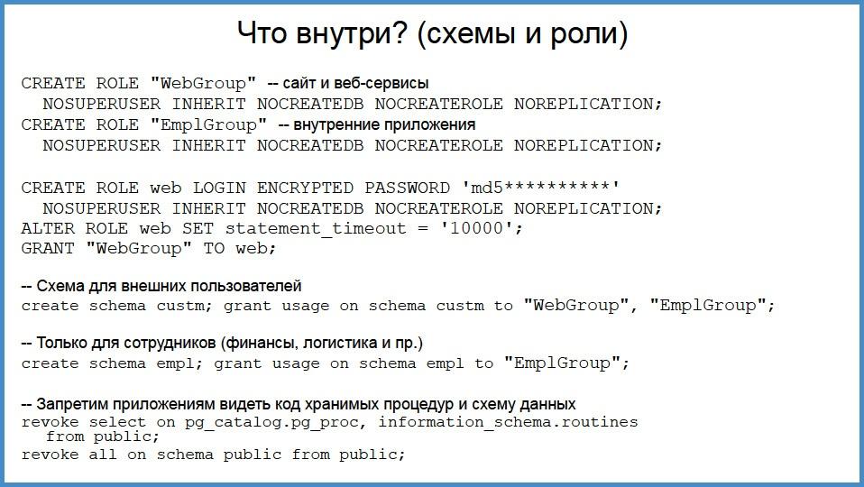 Сервер приложений на pl-pgsql - 8