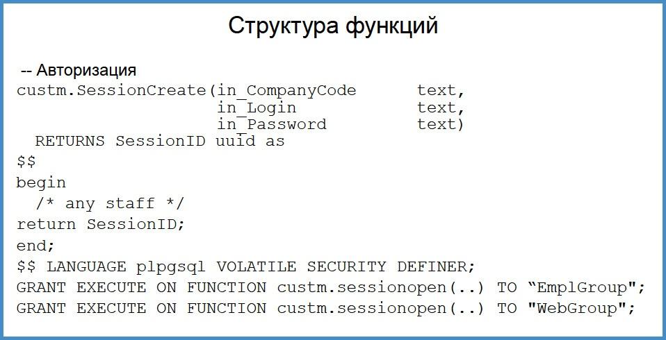 Сервер приложений на pl-pgsql - 9