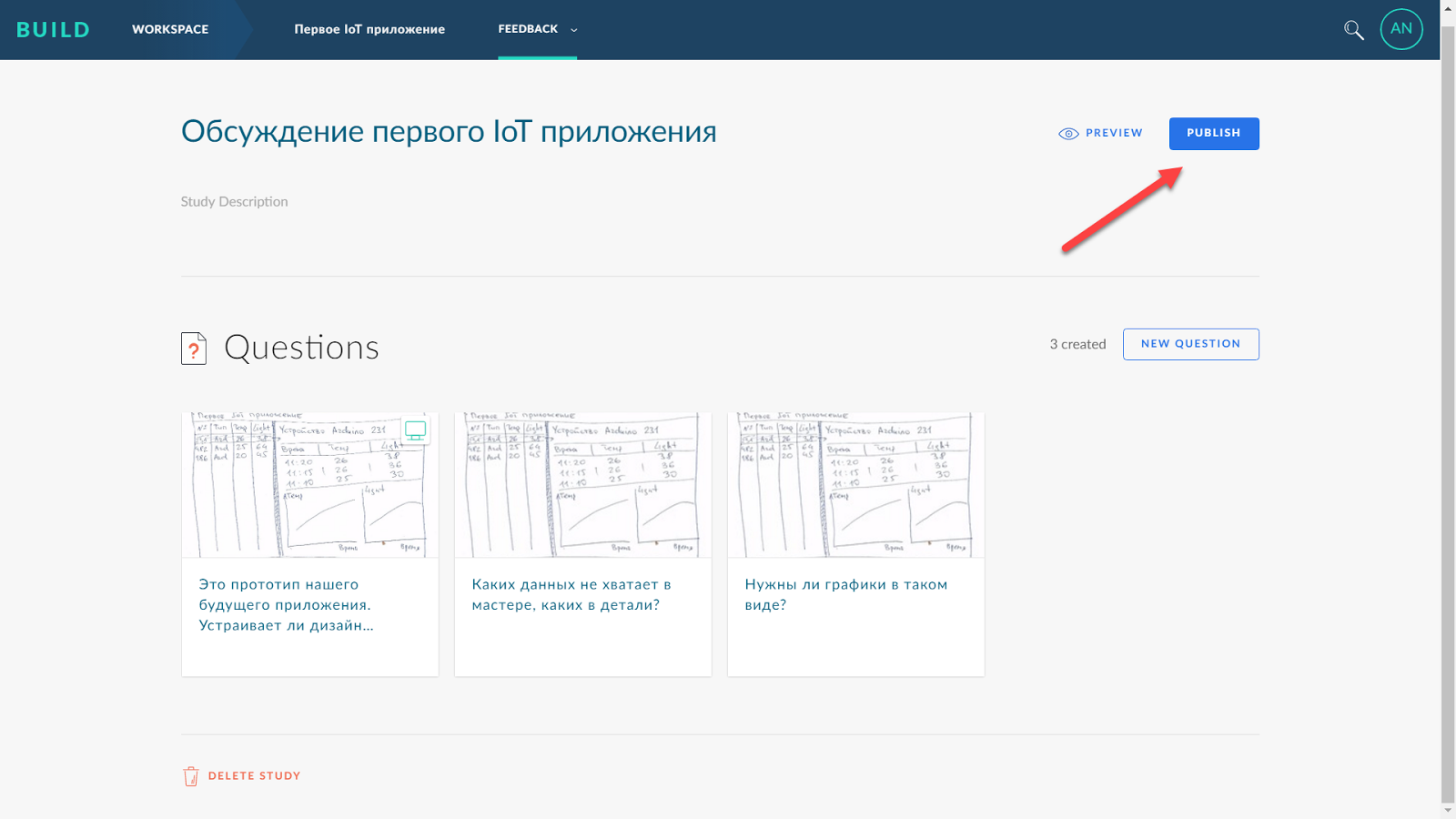 SAP BUILD – инструмент построения пользовательских интерфейсов - 13