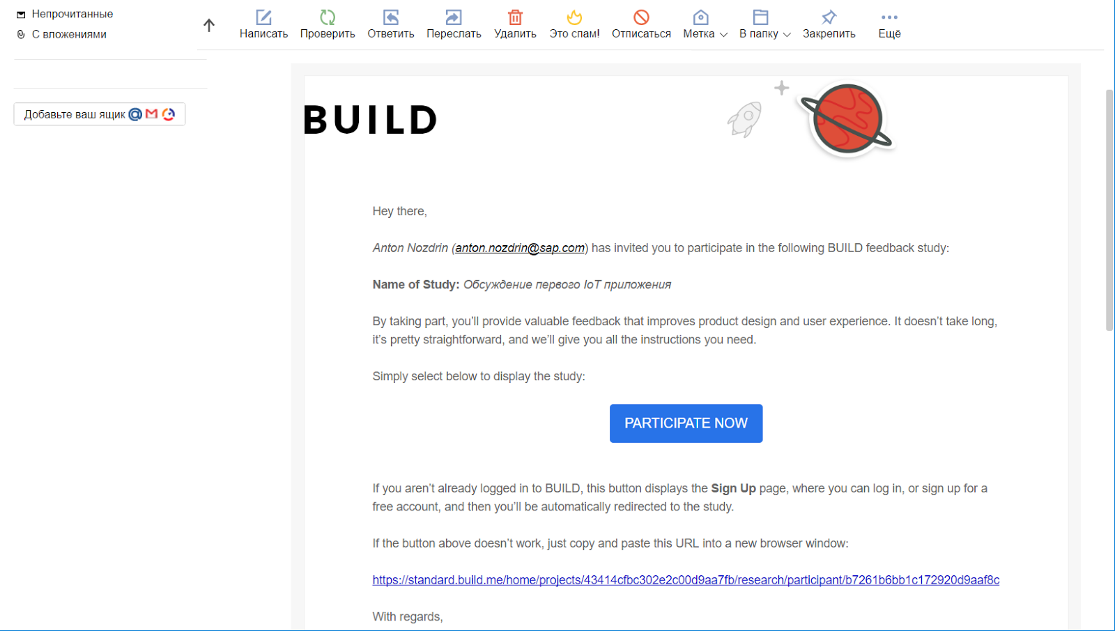 SAP BUILD – инструмент построения пользовательских интерфейсов - 14