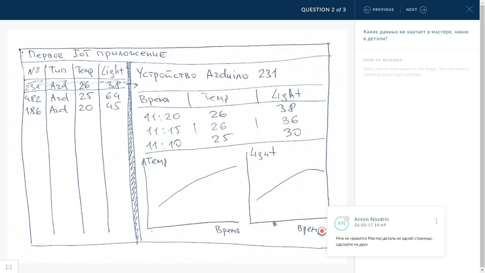 SAP BUILD – инструмент построения пользовательских интерфейсов - 15