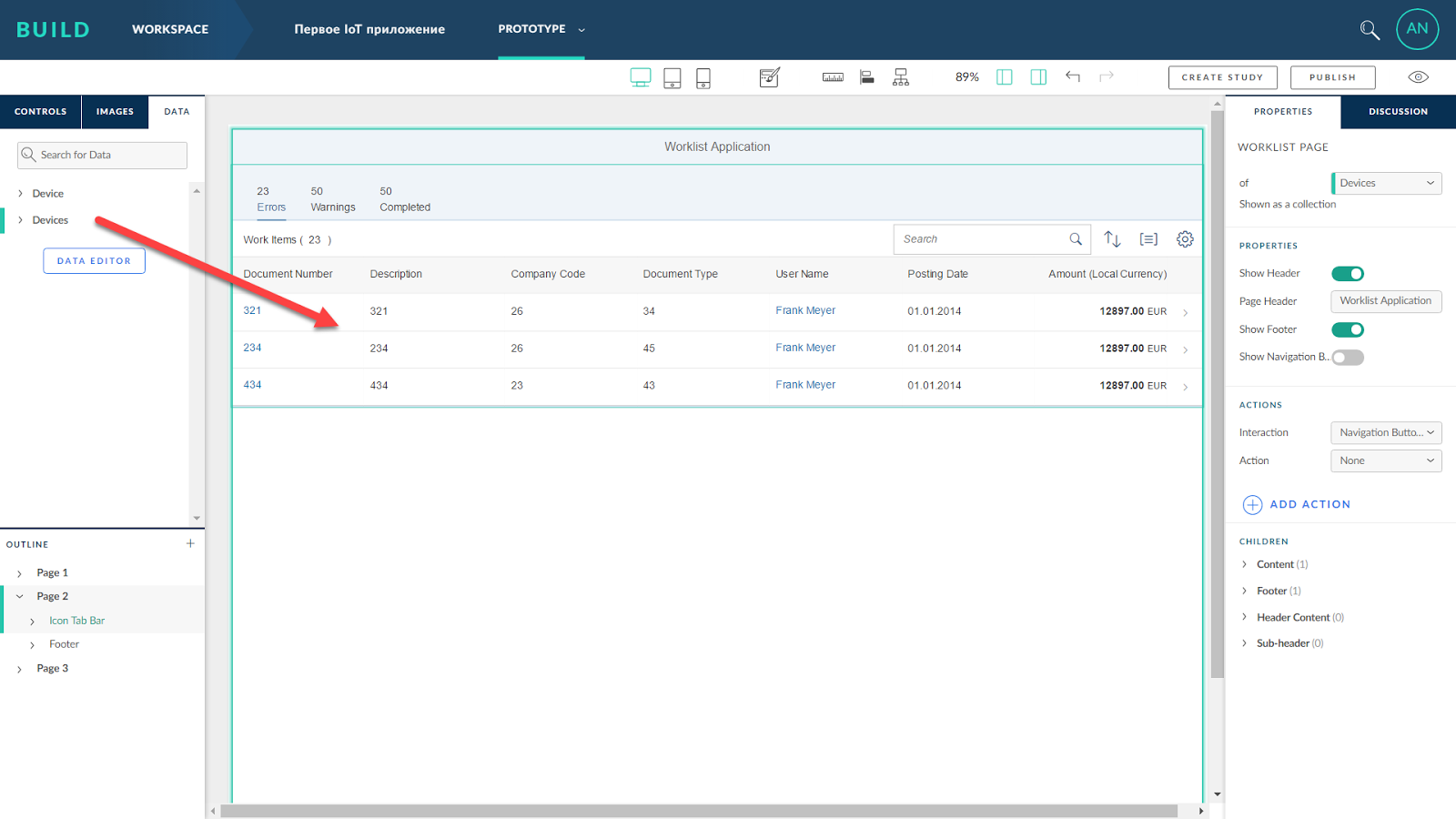 SAP BUILD – инструмент построения пользовательских интерфейсов - 18