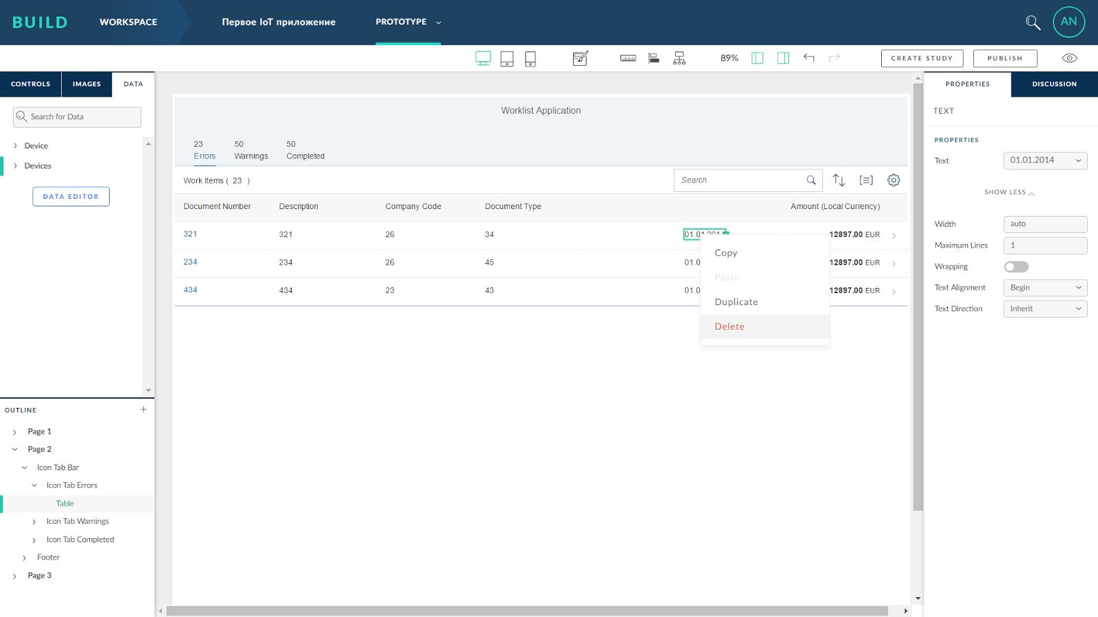 SAP BUILD – инструмент построения пользовательских интерфейсов - 19