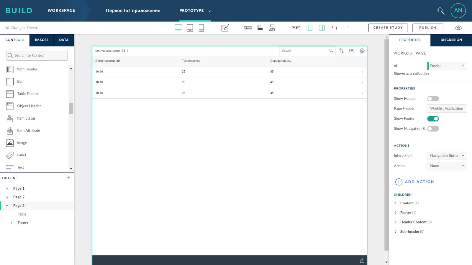 SAP BUILD – инструмент построения пользовательских интерфейсов - 20
