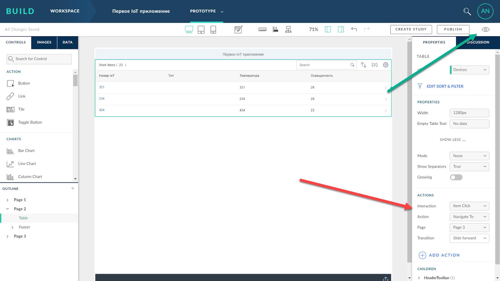 SAP BUILD – инструмент построения пользовательских интерфейсов - 22